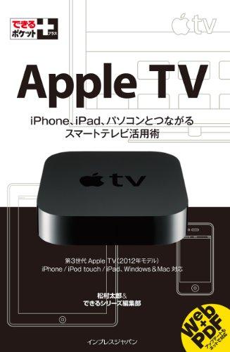 できるポケット+ Apple TV