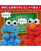 まねするおしゃべりぬいぐるみ♪ おしゃべりクッキーモンスター♪