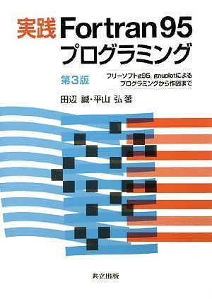 実践Fortran95プログラミング 第3版 -フリーソフトg95,gnuplotによるプログラミングから作図まで-