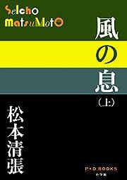 風の息 上 (P+D BOOKS)