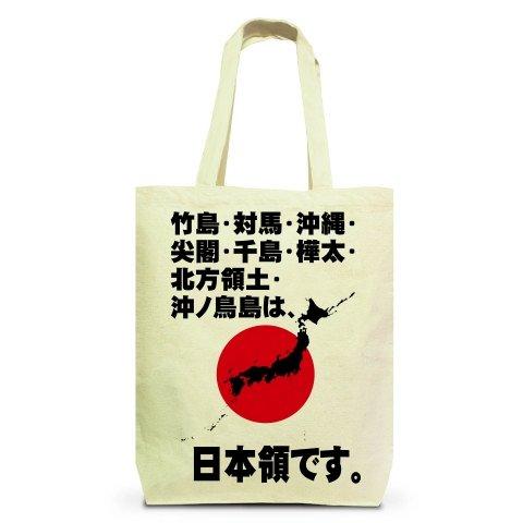 竹島・対馬・沖縄・尖閣・千島・樺太・沖ノ島・北方領土は、日本の領土です。 トートバッグ(ナチュラル)