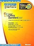 Microsoft Office Standard 2007 シニア割 アップグレード