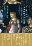 ボッティチェリ《プリマヴェラ》の謎: ルネサンスの芸術と知のコスモス、そしてタロット