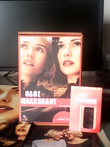 Mulholland Drive - Limited Edition 1000 Copies Box