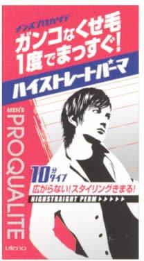 メンズプロカリテ ストレートパーマ 40g+40g【HTRC5.1】