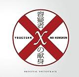 「容疑者Xの献身」オリジナル・サウンドトラック