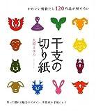 干支(えと)の切り紙―かわいい動物たち120作品が勢ぞろい