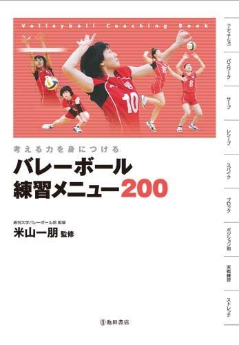 バレーボール練習メニュー200―考える力を身につける