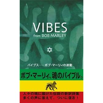 VIBES バイブス―ボブ・マーリィの波動