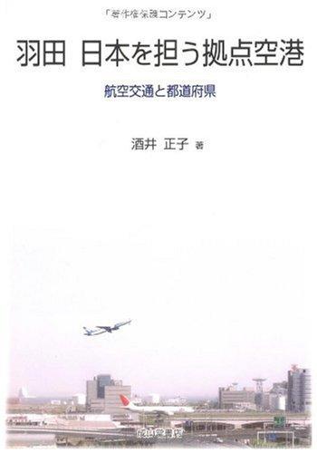 羽田 日本を担う拠点空港―航空交通と都道府県