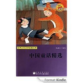 China's Stories for Children