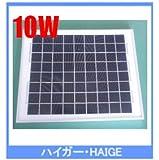 HAIGE ソーラーパネル 10W 単結晶 HG-10W