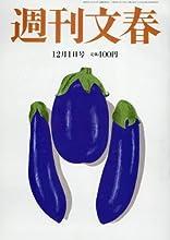 週刊文春 2016年 12/1 号 [雑誌]