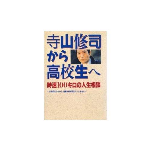 寺山修司から高校生へ—時速100キロの人生相談 -