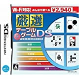 Wi-Fi Taiou: Gensen Table Game DS [Japan Import]