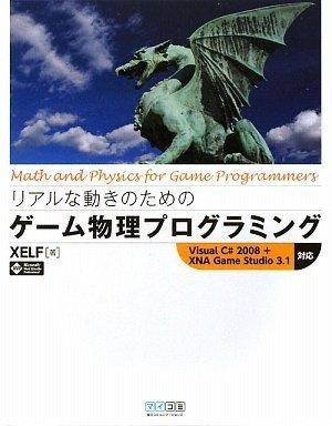 リアルな動きのための ゲーム物理プログラミング