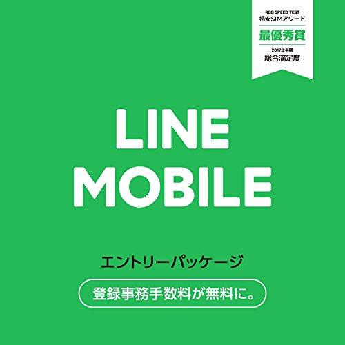 【LINEモバイル】SIMカードエントリーパッケージで3GB×2ヵ月プレゼントキャンペーン(〜11/30)