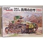 九四式軽装甲車後期改修型(1/35大日本帝国)