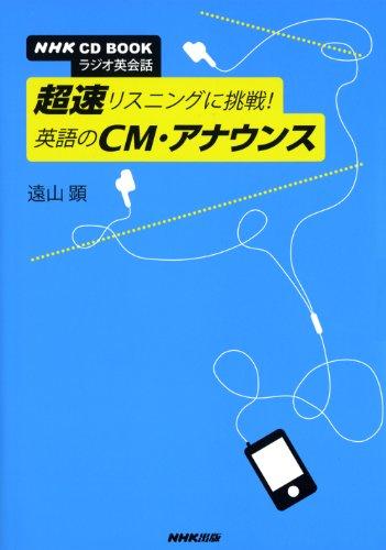 NHK CD BOOK NHKラジオ英会話 超速リスニングに挑戦!  英語のCM・アナウンス (NHK CDブック)