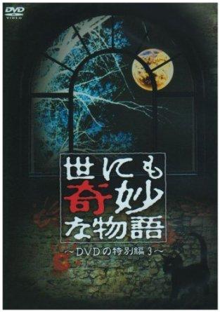 世にも奇妙な物語 DVDの特別編 3 [レンタル落ち]