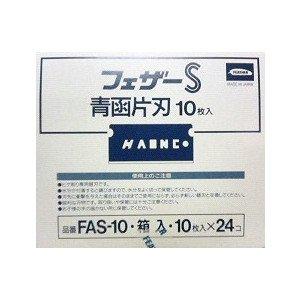 フェザー 青函片刃 FASー10 箱 10枚