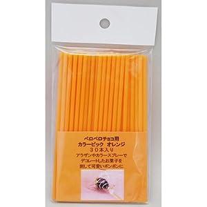 ペロペロチョコ用 カラーピック オレンジ