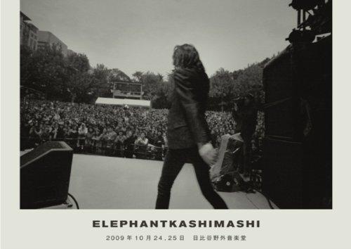 エレファントカシマシ 2009年10月24,25日 日比谷野外音楽堂 [DVD]