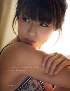「尻出し写真集」絶好調で深田恭子「ヘアヌードを決めた日」