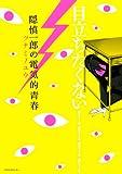 隠慎一郎の電気的青春(1) (KCx(ITAN))