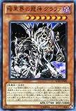 遊戯王カード 【 暗黒界の龍神 グラファ 】 SD21-JP001-UR ≪デビルズ・ゲート≫