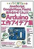 Arduino工作アイデア集(マイコンと電子工作 No.6): JavaScript、GoogleMaps、Flashと組み合わせてみよう!