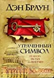 The Lost Symbol/Utrachennui Simvol [Language: Russian] [Pages: 570]