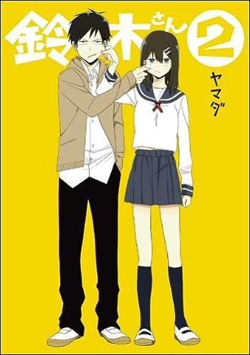 鈴木さん (2) (ガンガンコミックスONLINE)
