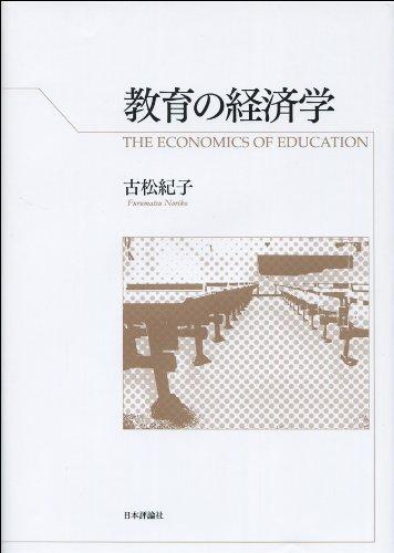教育の経済学: 公共経済学からのアプローチ