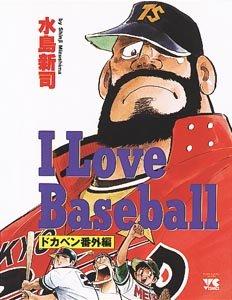 I Love Baseball (ヤングチャンピオンコミックス)