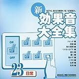 新・効果音大全集(23)