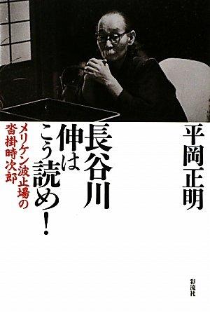 Shin Hasegawa lisez ceci ! : Meriken kutsukake tokijirō