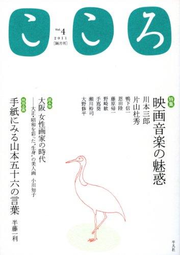 こころ vol.4