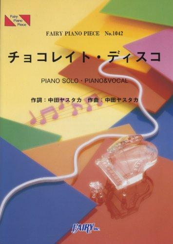 ピアノピース1042 チョコレイトディスコ by Perfume