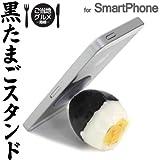 各種 スマートフォン 対応 食品サンプル 吸盤 スタンド (黒たまご)