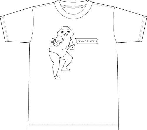 やる夫 こいよオラ!!オラ!! 半袖Tシャツ 001ホワイトL