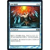 マジック:ザ・ギャザリング 【マナ漏出/Mana Leak】【コモン】 M12-063-C 《基本セット2012》