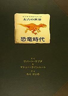 恐竜時代 エンサイクロペディア太古の世界 仕掛け絵本