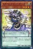 遊戯王 エキセントリック・デーモンクラッシュ・オブ・リベリオン(CORE) シングルカード CORE-JP042-N