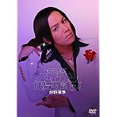 ようこそ!イケメン☆パラダイス [DVD]
