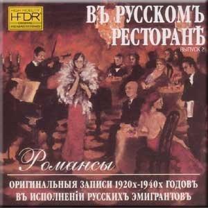 V' russkom' restorane. Vypusk 2. Romansy / In the Russian Restaurant - Romances by Feodor Chaliapin (Restaurants In Na compare prices)