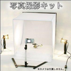 写真撮影テントブース 6点セット ライト・収納付(撮影キット 撮影セット 撮影ボックス)
