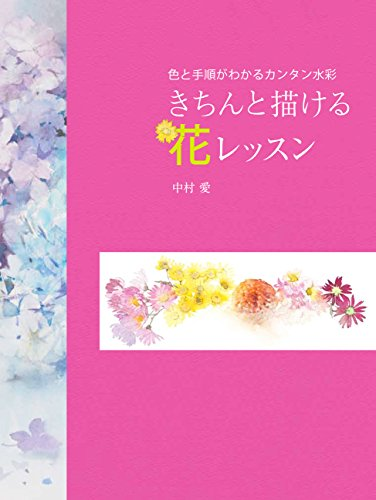 きちんと描ける花レッスン 色と手順がわかるカンタン水彩