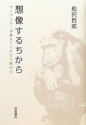 想像するちから——チンパンジーが教えてくれた人間の心