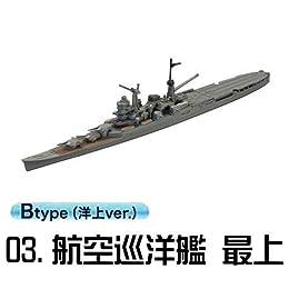 艦船キットコレクションvol.6 スリガオ海峡 [3B.航空巡洋艦 最上 洋上Ver.](単品)